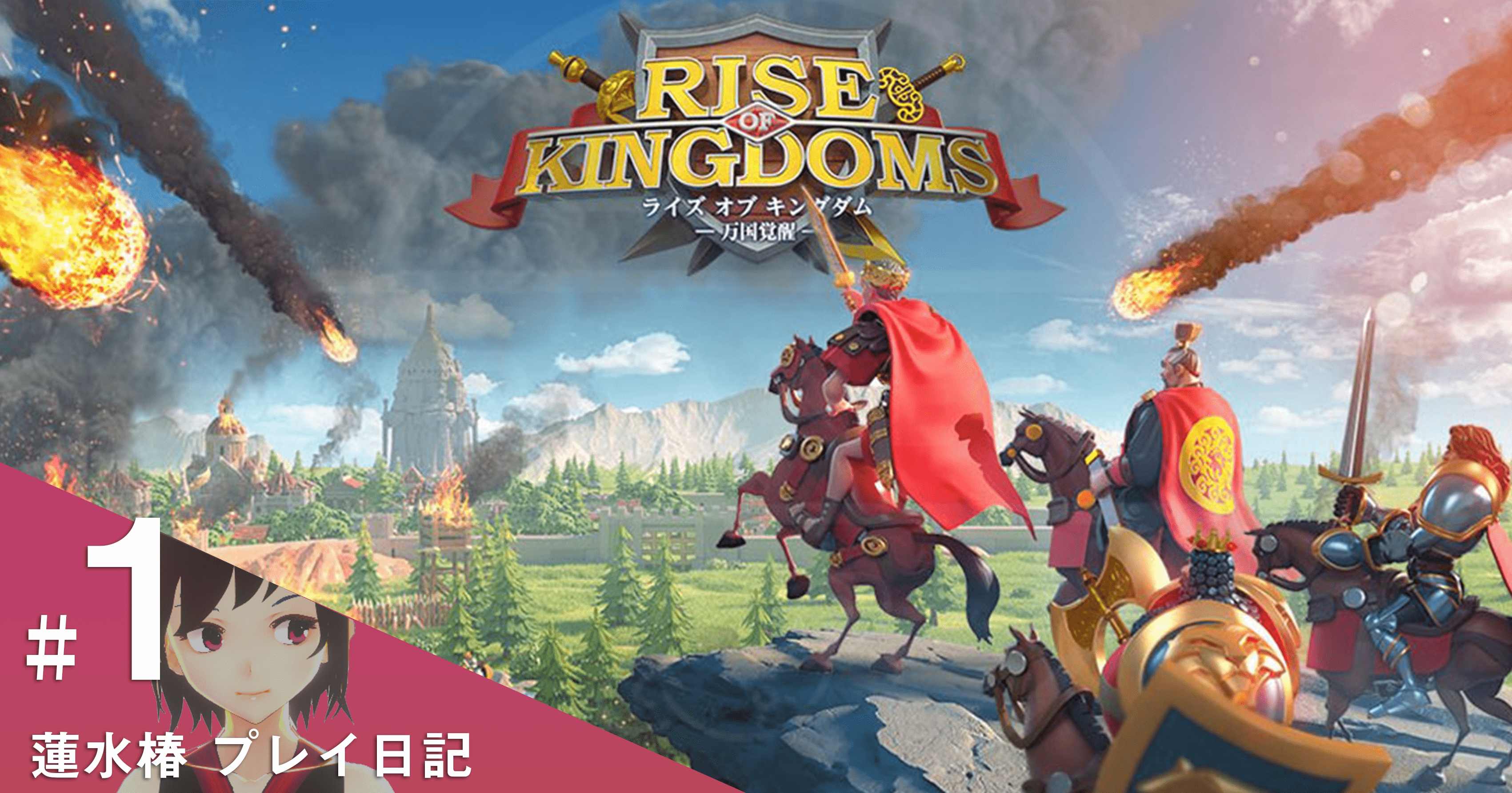Rise of Kingdoms プレイ日記